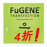 FuGENE 6和FuGENE HD非脂体转染试剂云南昆明总代理泽浩4折千亿国际886