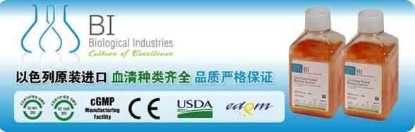 澤浩BI公司胎牛血清,RPMI-1640,DMEM,液體培養基雲南昆明總代理促銷,買十送一